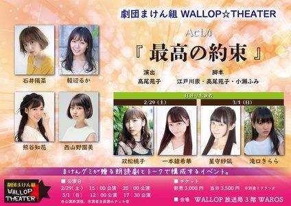 劇団まけん組WALLOP☆THEATER 朗読劇『最高の約束』2/29 20時公演