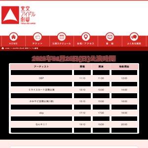 キミノマワリ。 東京アイドル劇場 2020/01/26
