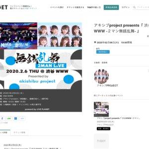 アキシブproject presents『 渋谷WWW-2マン無銭乱舞- 』