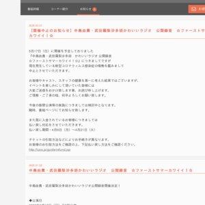 中島由貴・武田羅梨沙多胡かわいいラジオ 公開録音 ☆ファーストサマーカワイイ!☆ 昼公演