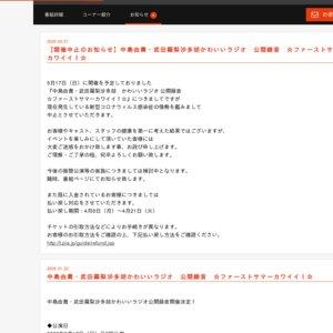 中島由貴・武田羅梨沙多胡かわいいラジオ 公開録音 ☆ファーストサマーカワイイ!☆ 夜公演