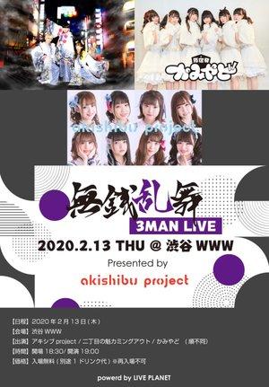 アキシブproject presents『 渋谷WWW-3マン無銭乱舞- 』