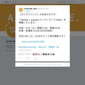 Astilbe × arendsii ワンマンライブ2020