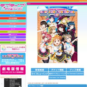 【ライブビューイング】LOVELIVE! SUNSHINE!! UNIT LIVE ADVENTURE 2020 CYaRon!First LOVELIVE! ~ Braveheart Coaster ~ Day.1