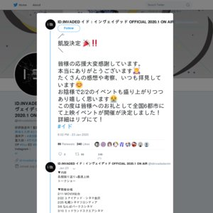 「ID:INVADED イド:インヴェイデッド」EVENT in KANAZAWA