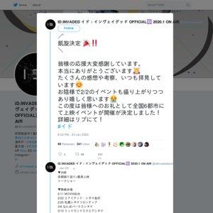 【中止】「ID:INVADED イド:インヴェイデッド」EVENT in OSAKA