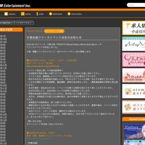 中恵光城「EPiDOTE-Mitsuki Nakae Works Best Album-」 リリースイベント 東京・タワーレコード町田店 14:00~