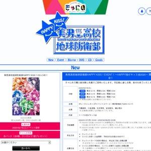 美男高校地球防衛部HAPPY KISS!EVENT!~HAPPY投げキッス会2020~ 1回目