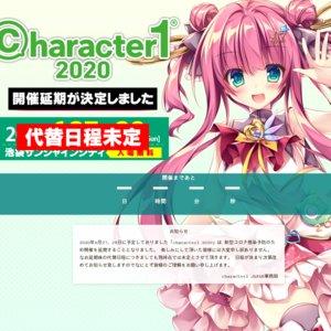 【延期】character1 2020 1日目