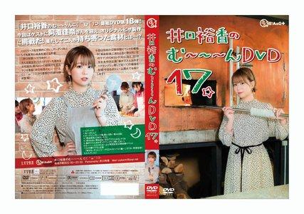 【延期】【井口裕香のむ~~~ん】DVD17発売記念イベント「お渡し会」第二部