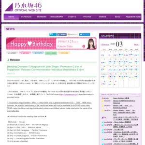 乃木坂46 25thシングル 『タイトル未定』 発売記念 個別握手会 愛知