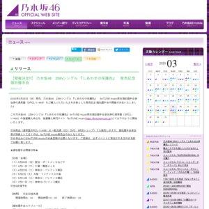 【延期】乃木坂46 25thシングル 『しあわせの保護色』 発売記念 個別握手会 千葉