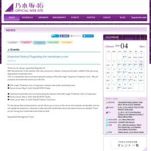 【延期】乃木坂46 25thシングル 『タイトル未定』 発売記念 個別握手会 神奈川2回目