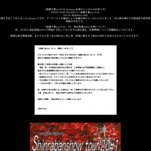 SPEED DISK PRESENTS~森羅万象tour'20 #1 仙台公演