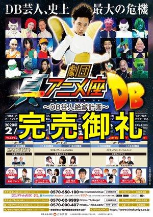 真・劇団アニメ座DB ~DB芸人絶滅計画~2/13夜公演