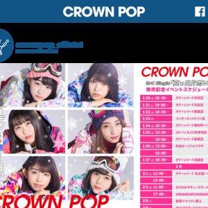 CROWN POPニューシングル「真っ白片思い」発売記念イベント 2/8