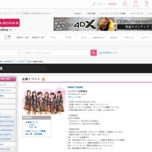 HelloYouth ミニライブ&特典会 2020/02/05 (水) 19:00