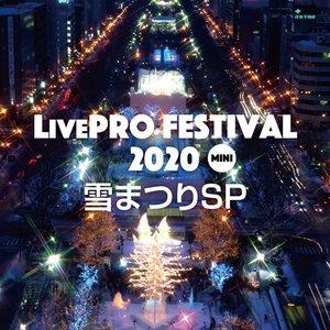 LIVEPRO FESTIVAL2020ミニ〜雪まつりSP〜4部(2020/2/10)