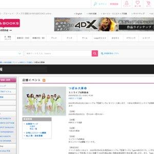 つぼみ大革命 ミニライブ&特典会 2020/02/22