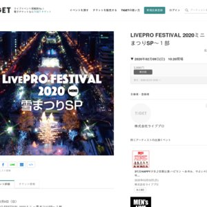 LIVEPRO FESTIVAL2020ミニ〜雪まつりSP〜1部(2020/2/9)