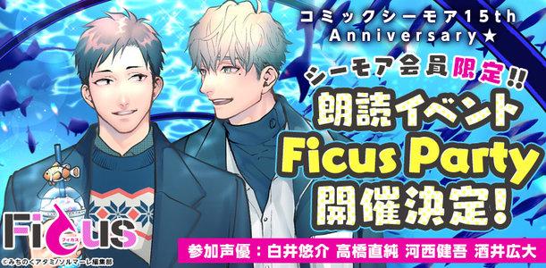 オリジナルBLレーベルFicus朗読&トークイベント「Ficus Party」夜公演