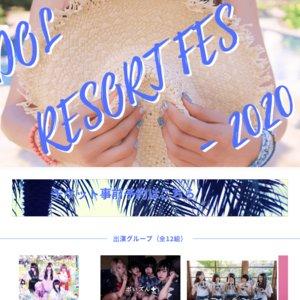 アイドルリゾートフェス-2020