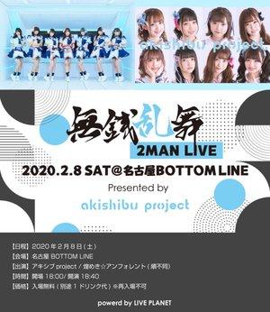 アキシブproject presents『名古屋 BOTTOM LINE-2マン無銭乱舞- 』