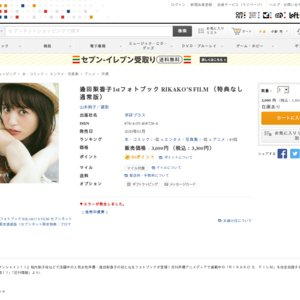 逢田梨香子1stフォトブック RIKAKO'S FILM 発売記念イベント