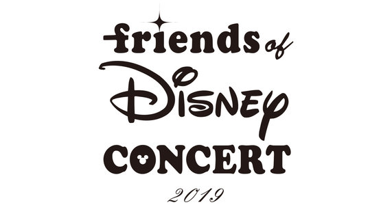 フレンズ・オブ・ディズニー・コンサート2020 昼の部