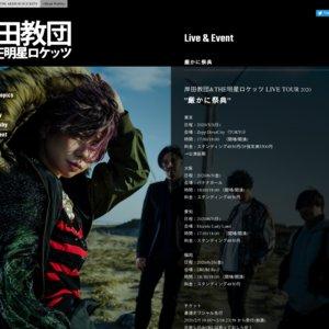 """【延期】LIVE TOUR 2020 """"厳かに祭典"""" 東京"""