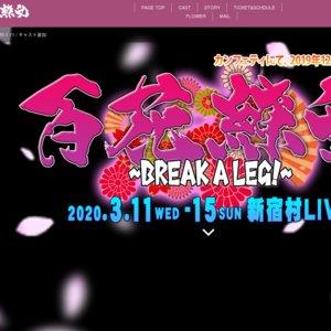 剣舞アリス『百花繚乱~Break a leg!~』 3/14 ソワレ