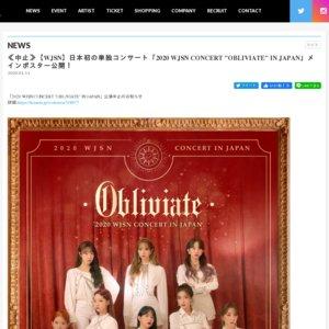 """【中止】2020 WJSN CONCERT """"OBLIVIATE"""" in JAPAN 東京公演2日目(振替公演)"""