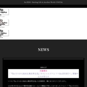 【中止】『Re:ゼロから始める異世界生活』スペシャルイベント~Re:STORY~ 夜公演