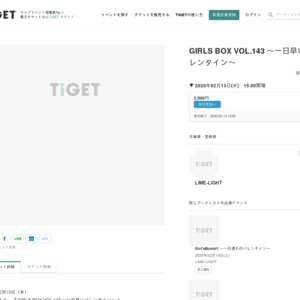 GIRLS BOX VOL.143 〜一日早いバレンタイン〜