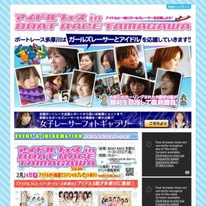 アイドルフェス in BOAT RACE TAMAGAWA Vol.33