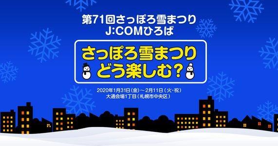 J:COMチャンネル札幌 生中継)ジモステLIVE!ご当地アイドル編