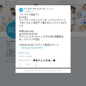 アップアップガールズ(2)×クマリデパート 『おいでよ!世界で一番かわいいクマニキ2マン』