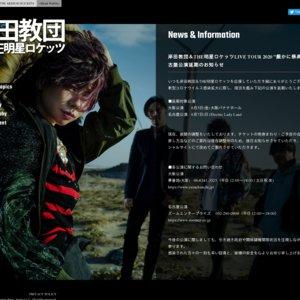 """【延期】LIVE TOUR 2020 """"厳かに祭典"""" 大阪"""