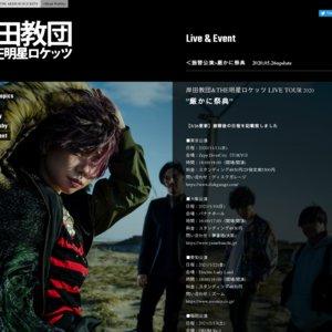 """【延期】LIVE TOUR 2020 """"厳かに祭典"""" 福岡"""