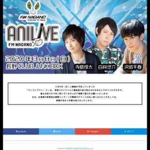【中止】FM長野 ANILIVE Vol.3