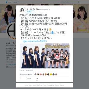 ハニースパイスRe. 定期公演 vol.8