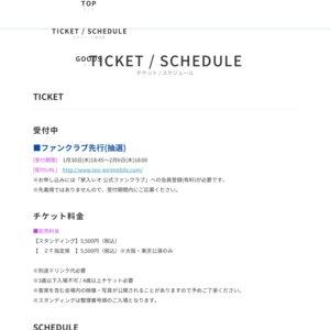 家入レオ Live House Tour 2020<千葉>