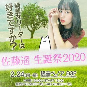 佐藤遥生誕祭 2020