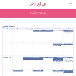 アイドルカレッジ ソフマップ 定期公演 2020/02/06