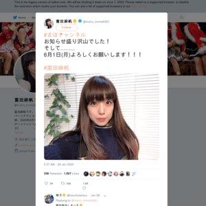 【中止】富田麻帆バースデーイベント2020