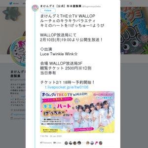 【2/10】まけんグミTHE☆TV WALLOP『キミのハートを♡げっちゅー♡ようび』#5