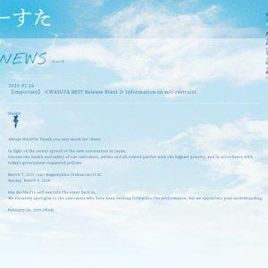 【中止】わーすた ベストアルバム「わーすたBEST」発売記念イベント@流山おおたかの森S・C【2部】