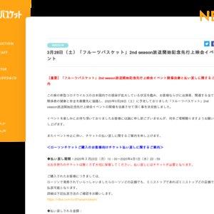 【中止】「フルーツバスケット」2nd season放送開始記念先行上映会イベント 第二部