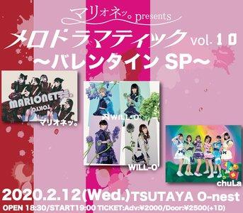 マリオネッ。presents『メロドラマティックvol.10〜バレンタインSP〜』
