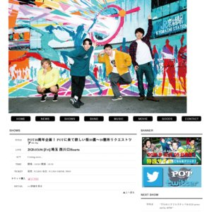 POT10周年企画! POTに来て欲しい街10選〜10箇所リクエストツアー〜 埼玉